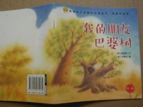 值得永久收藏的经典童话·唯美手绘版:我的朋友巴婆树