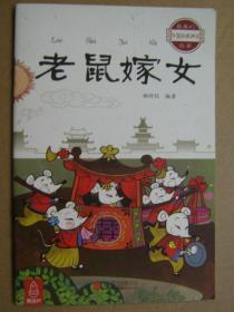 最美的中国经典神话故事:老鼠嫁女