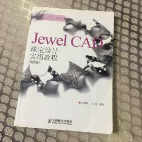 Jewel CAD珠宝设计实用教程