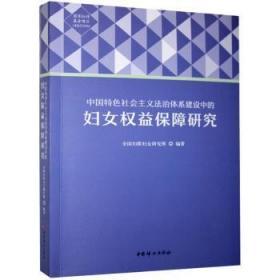 全新正版图书 中国社会主义法治体系建设中的妇女权益保障研究 未知 中国妇女出版社 9787512718548 null null特价实体书店