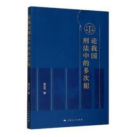 全新正版图书 论我国刑法中的多次犯 吴亚安 上海人民出版社 9787208168589 刑法研究中国 普通大众特价实体书店