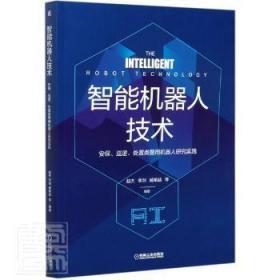 全新正版图书 智能机器人技术:安保、巡逻、处置类警用机器人研究实践 赵杰 机械工业出版社 9787111668732 智能机器人研究 本书可供从事机器人教学和科研的特价实体书店
