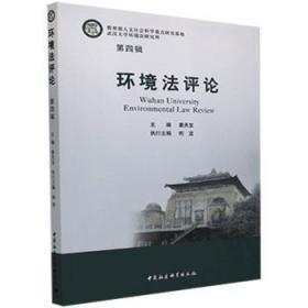 全新正版图书 环境法评论.第4辑 秦天宝 中国社会科学出版社 9787520374187 null 本书适用于法学研究人员特价实体书店