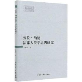 全新正版图书 劳拉·纳德法律人类学思想研究 王静宜 中国社会科学出版社 9787520374477 法学人类学研究 本书适用于法学研究人员特价实体书店