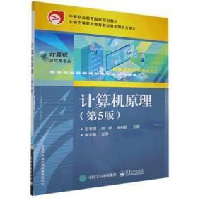 全新正版图书 计算机原理 未知 电子工业出版社 9787121399626 null null特价实体书店