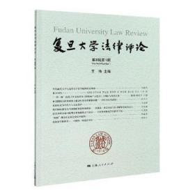 全新正版图书 复旦大学法律评论(第8辑第1期) 王伟 上海人民出版社 9787208167674 法律文集 大众特价实体书店
