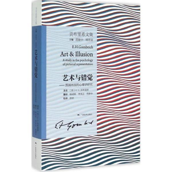 艺术与错觉:图画再现的心理学研究