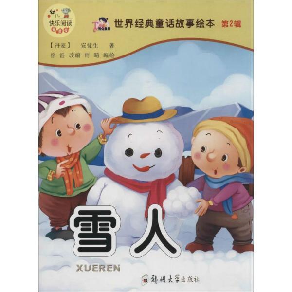 世界经典童话故事绘本(第2辑):雪人
