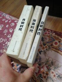 王小波時代三部曲:黃金時代,白銀時代,青銅時代