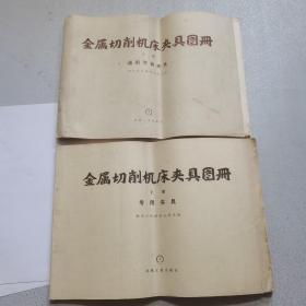 金属切削机床夹具图册(上下册)