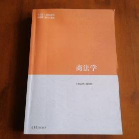 商法学【一版一印】