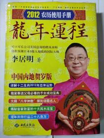 《2012农历使用手册》龙年运程,硬精装