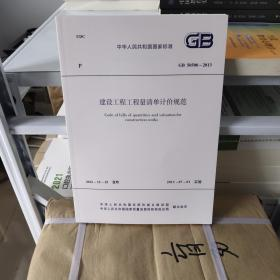 建设工程工程量清单计价规范 GB50500-2013