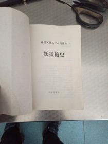 中国人情历代小说读本《玉莲楼》《妖狐艳史》