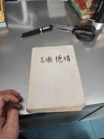 中国历代人情小说读本《艳桃花》