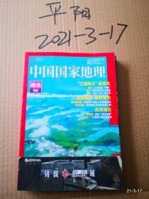中国国家地理2019年第2期