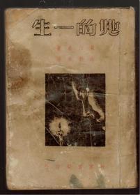 民国35年《她的一生》徐蔚南译  完整无缺