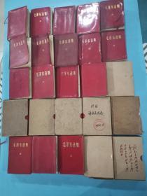 毛泽东选集 一卷本 64开 25本合售 包邮快递 品相见图