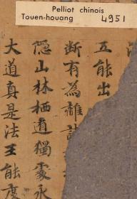 敦煌遗书 法藏 P4951太玄真一本际妙经手稿。纸本大小28*82厘米。宣纸艺术微喷复制。非偏远包邮