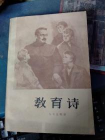 教育诗 一 二 三 (,三册合售)附3书签 (私藏品佳