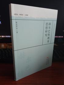赫尔巴特教育思想研究/杨光富/9787203113676/研究赫尔巴特1776-1841教育思想