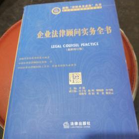 """新版""""律师业务必备""""丛书:企业法律顾问实务全书(最新修订版)"""