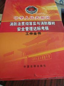 中华人民共和国消防法贯彻落实与消防器材安全管理达标考核工作全书(1一5卷)