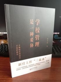 学校管理是一种妥协/傅登顺/9787203115564/学校管理文集