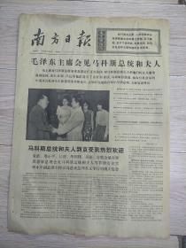 文革报纸南方日报1975年6月8日(4开四版)毛泽东主席会见马科思总统和夫人;