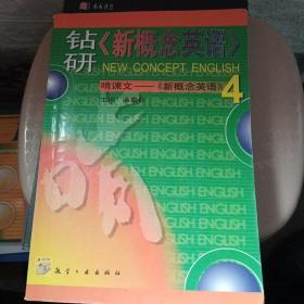 钻研《新概念英语》啃课文:《新概念英语》4【稍微有几道画线】