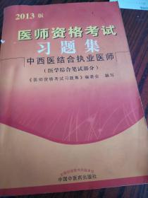 医师资格考试习题集:中西医结合执业医师(医学综合笔试部分)(2013年版)