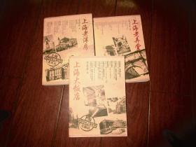 回梦上海老弄堂.回梦上海老洋房.回梦上海大饭店【3册合售】