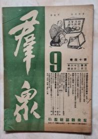 群众周刊 民国36年  第14卷 第9期 包邮挂刷