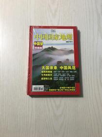 中国国家地理 2007 特刊(未开封)