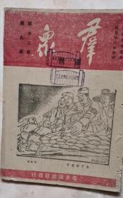 群众周刊 民国35年  第12卷 第9期 包邮挂刷