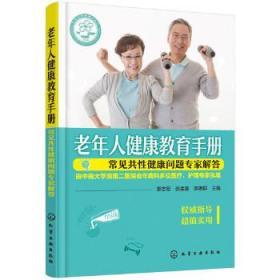 老年人健康教育手册——常见共性健康问题专家解答
