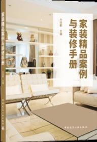 家装精品案例与装修手册 9787112258376 孙培都 中国建筑工业出版社 蓝图建筑书店