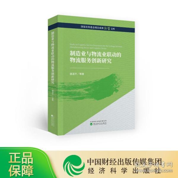 制造业与物流业联动的物流服务创新研究