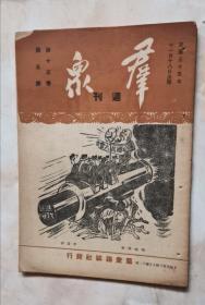 群众周刊 民国35年  第13卷 第5期 包邮挂刷