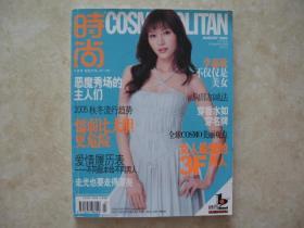 时尚杂志(八月号)(2005.8)