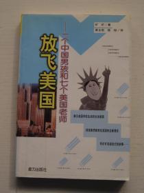 放飞美国:一个中国男孩和七个美国老师
