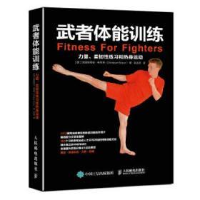 武者体能训练:力量、柔韧性练习和热身运动