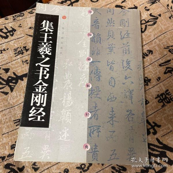 中国碑帖经典:集王羲之书金刚经