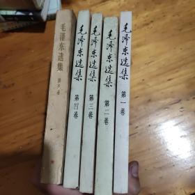 毛泽东选集(五卷全)