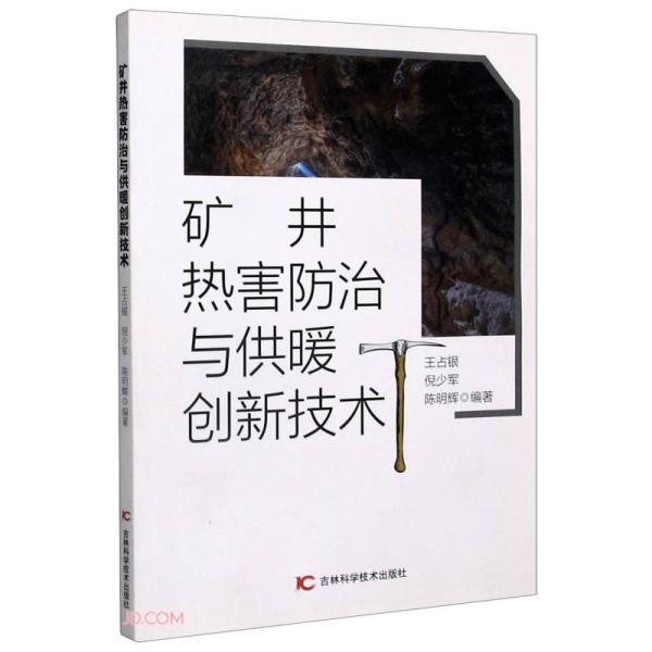 矿井热害防治与供暖创新技术