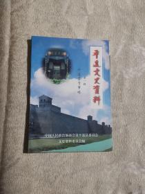 平遥文史资料 平遥票号事略(第1辑)