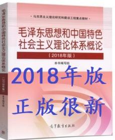 毛中特 毛泽东思想和中国特色社会主义理论 2018版新版毛概