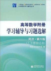 高等数学附册学习辅导与习题选解同济第六版上下册合订本 同