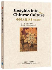 二手正版中国文化读本 叶朗 朱良志 外语教学与研究出版社9787560