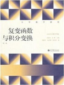 复变函数与积分变换第二版 刘建亚吴臻 高等教育出版社 9